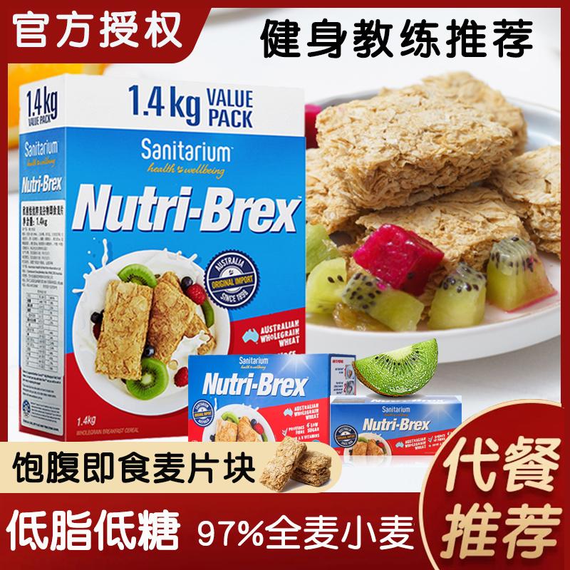 澳洲Sanitarium欣善怡麦片块低糖低脂非燕麦饼干即食代餐饱腹食品