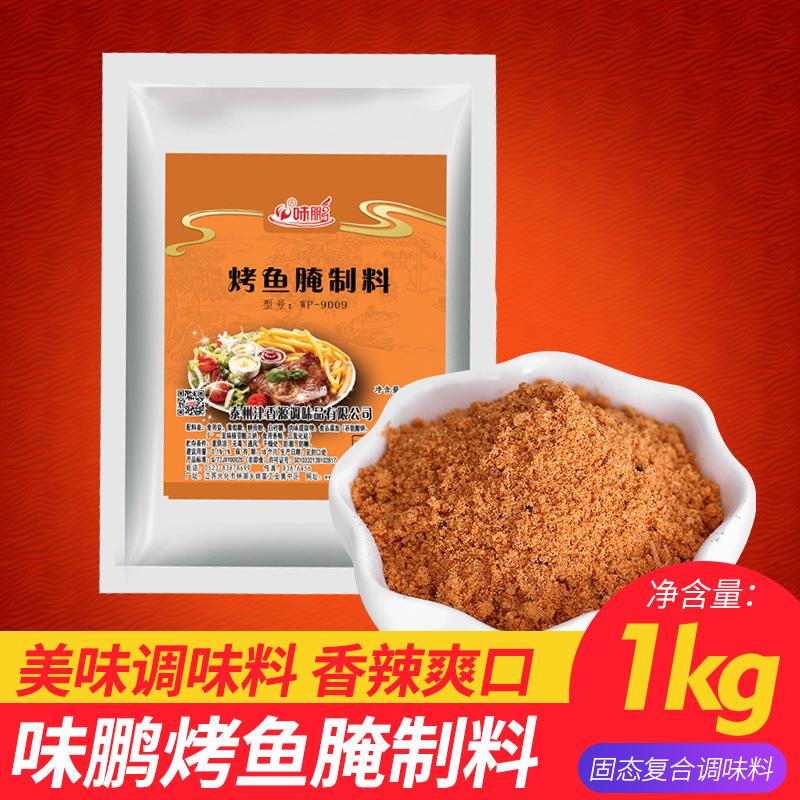 味の鵬の焼魚の塩辛の粉のあぶります海鮮の調味料の1 kgは新鮮なあぶりを持って肉の調味料を漬け込んで漬けたものをまき散らします。