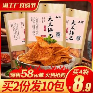 领1元券购买二阳手工老襄阳特产好吃的锅巴
