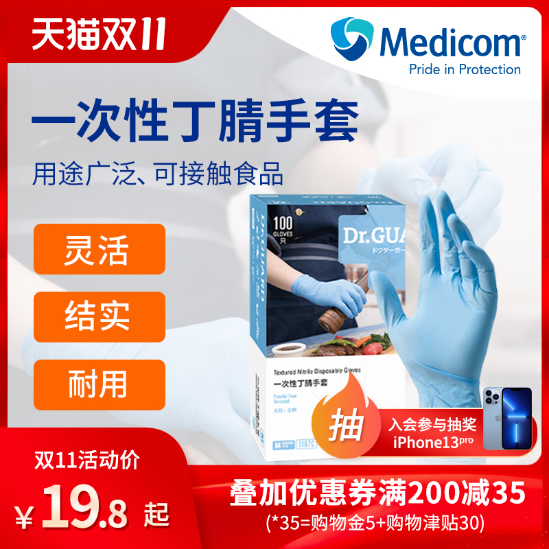 MEDICOM madicon Disposable Nitrile Gloves thickened durable food catering household nitrile rubber gloves