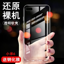 Mi 6 mobile phone shell MCE16 transparent M six soft rubber MI6 ultra-thin m6 six-generation protective cover M16W simple mi6 anti-drop millet six anti-drop shell xiaomi shell xm all-inclusive MI6lte shell