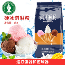 Matcha Queen hard ice cream powder commercial hard ice cream Handmade Homemade home ice cream powder can be dug ball 1kg