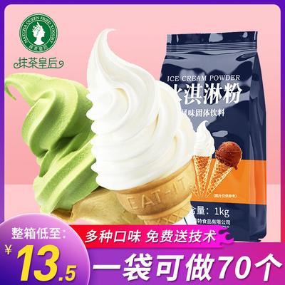 冰淇淋粉商用脆筒奶茶店雪糕粉自制家用软硬冰激凌粉圣代甜筒原料