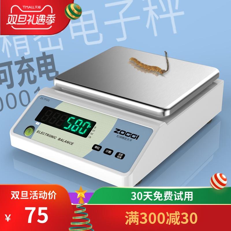 松�x高精度电子秤0.01g精准电子天平秤克称重厨房珠宝秤精密台称