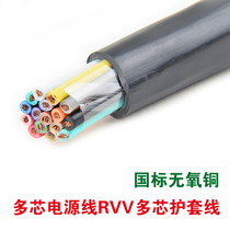 5 Core 6 Core 7 Core 8 Core 9 Core 14 core 16 core 20 core 24 Core Power cord rvv multi-core wire national standard pure copper sheath