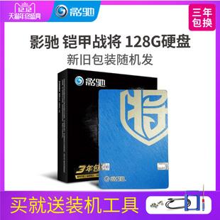 影驰 铠甲战将 128gb 固态硬盘 台式组装机固态 笔记本SSD硬盘