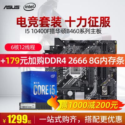 英特尔酷睿 I5 10400F盒装处理器搭配B460M台式机电脑CPU主板套装