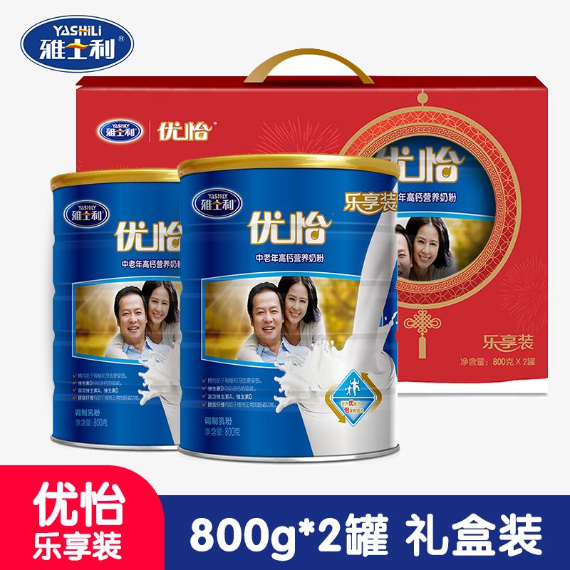 雅士利优怡中老年高钙营养奶粉800g*2罐乐享装老人成人牛奶粉冲饮