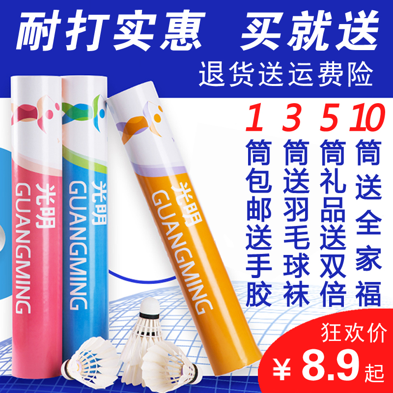Baoyou Guangming badminton No.8, stable indoor and outdoor training ball, 12 duck feathers, affordable