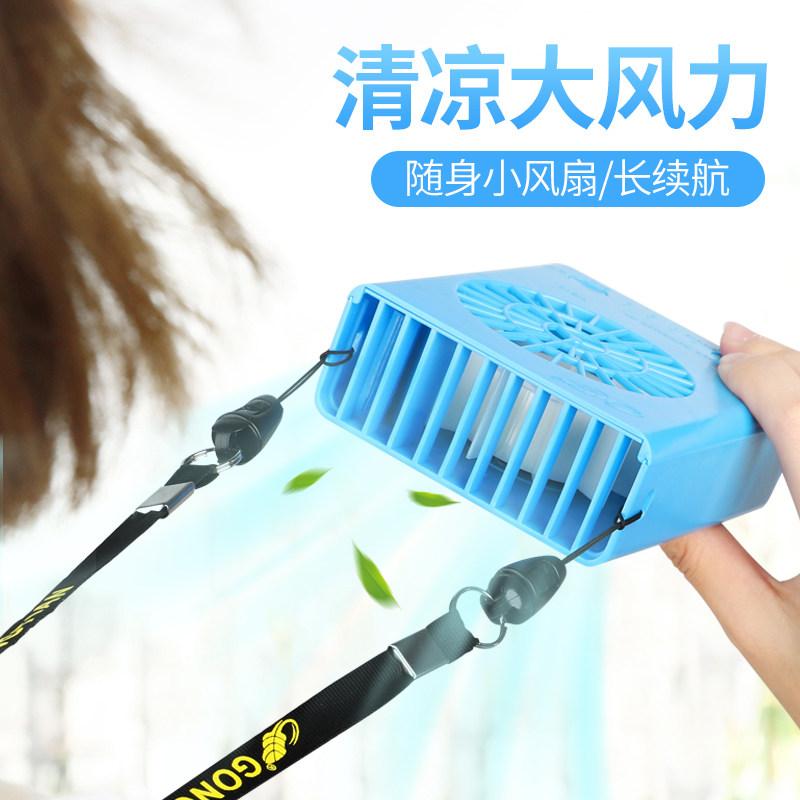 共田USB迷你风扇涡轮充电大风力便携挂脖方形小风扇芭蕉扇正品