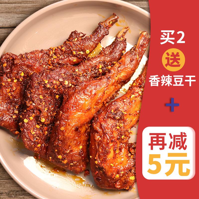 佐冷馋 自贡麻辣兔腿四川特产小吃零食兔子肉兔头系列熟食冷吃兔
