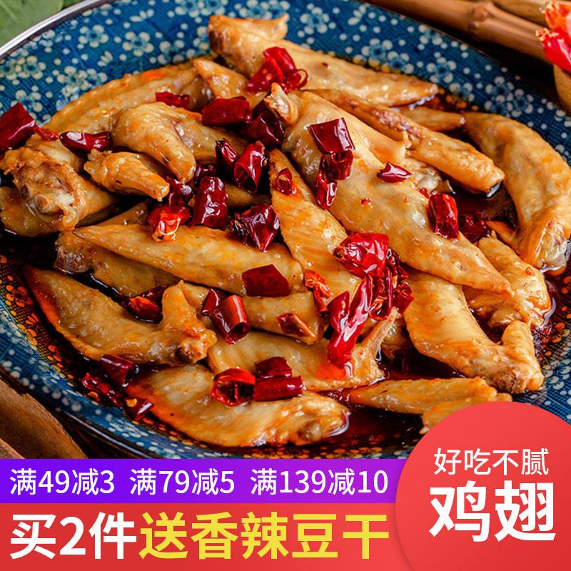 佐冷馋麻辣鸡翅尖四川特产卤味香辣鸡尖特色美食肉类小吃零食150
