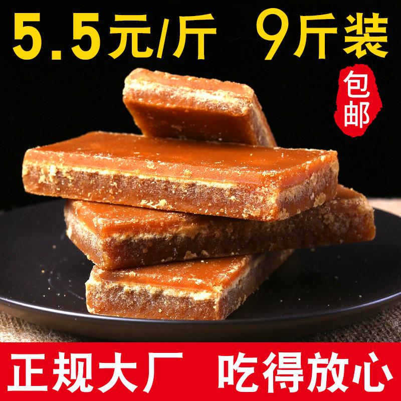 9斤红片糖批发包邮散装广西甘蔗老土红糖块黄糖块水果酵素冰片糖