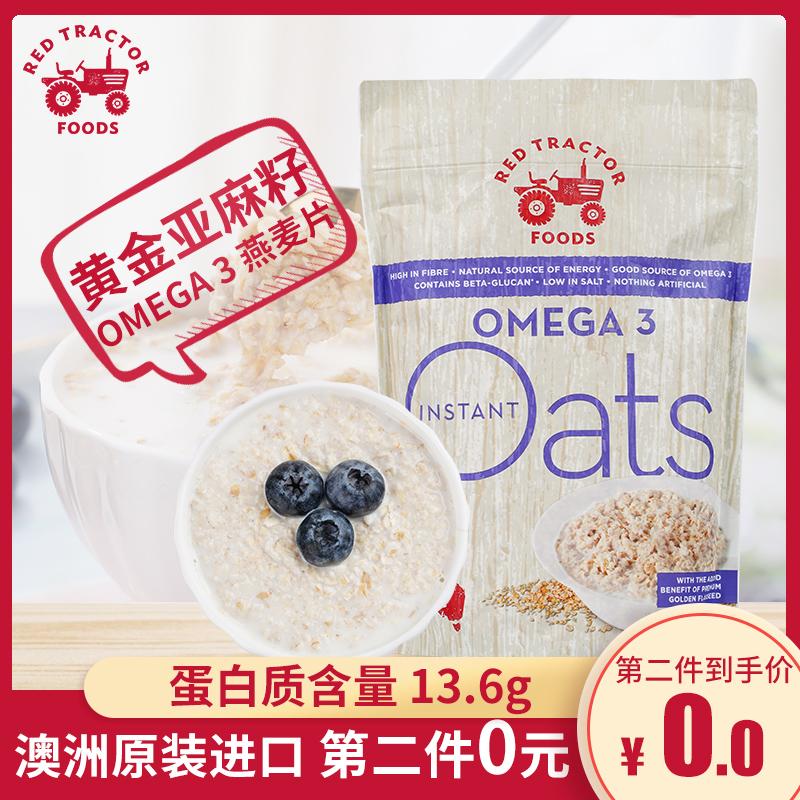 49.00元包邮澳洲进口亚麻籽谷物燕麦片早餐高蛋白即食麦片速食懒人食品500g