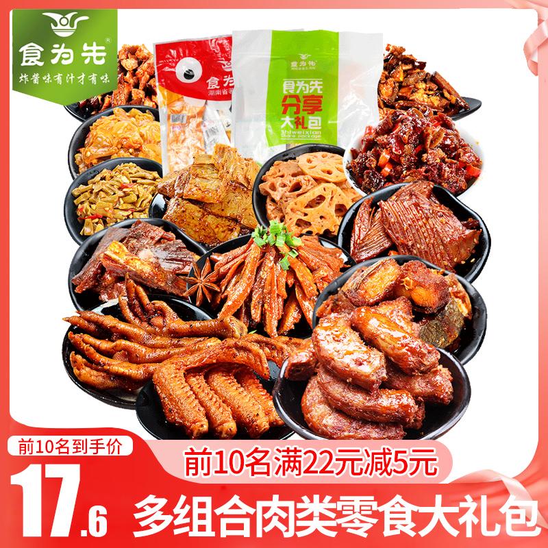 食为先麻辣零食大礼包女网红绝味香辣小吃成人款休闲食品整袋