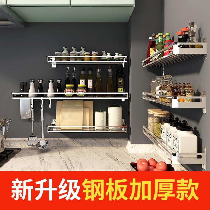 不锈钢厨房置物架 壁挂式免打孔调味料省空间用品墙上挂件子收纳