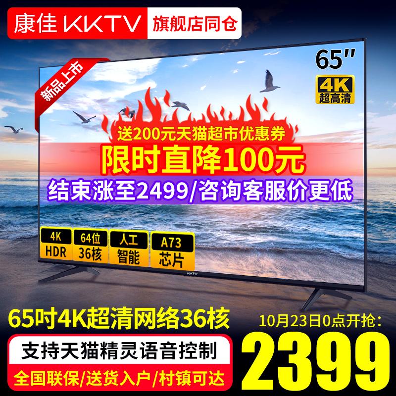 康佳电视机65吋液晶电视4K超高清智能wifi网络平板75 kktv U65V5T