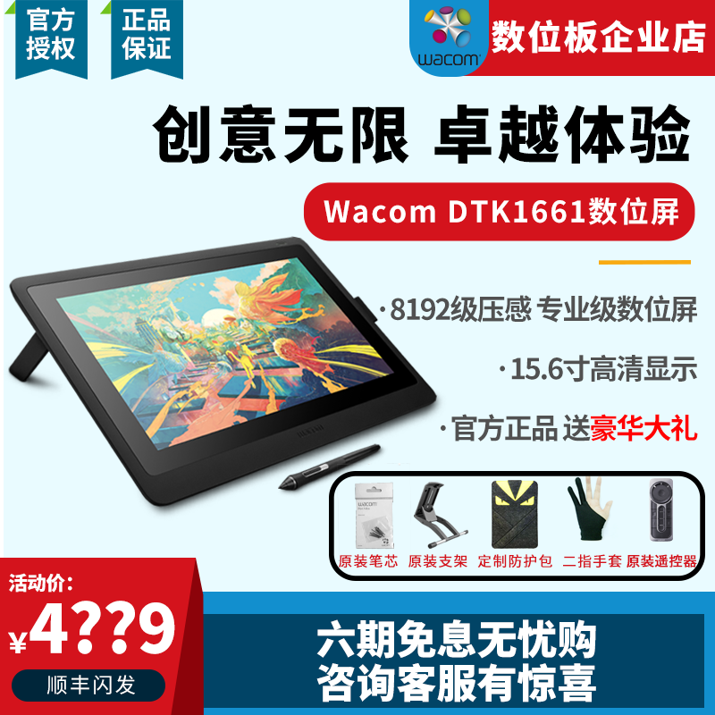 wacom 16寸新帝手绘屏高清数位屏