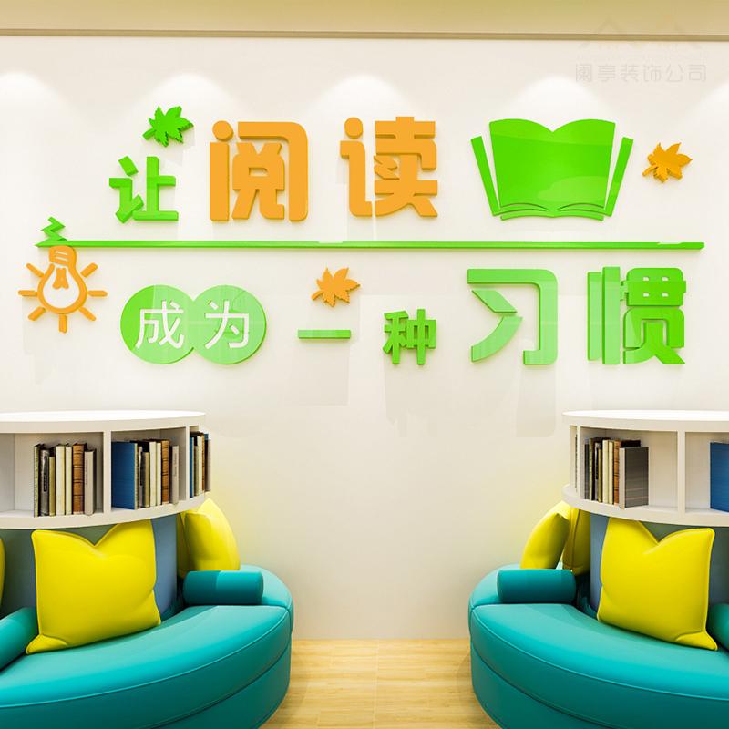 图书角托管小学创意教室布置装饰亚克力墙贴读书角班级文化墙贴纸