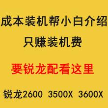 AMD锐龙R526003600RX580游戏主机DIY吃鸡台式电脑R72700X