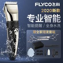 飞科剃头发理发器充电式电推剪专业电推子家用工具剪发神器自己剪