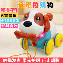 Baby drag toy robot dog walk pull rope children pull car pull line dog 1-2 years old drag car 3