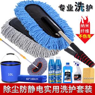 汽车擦车拖把除尘掸子洗车扫灰神器刷子软毛洗车工具清洁套装家用