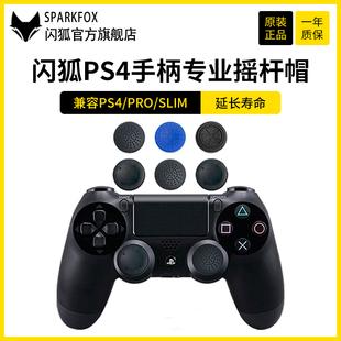 包邮 PS4 SLIM无线游戏手柄摇杆硅胶保护帽防滑增高键帽Playstation配件 Pro SparkFox闪狐原装 正品