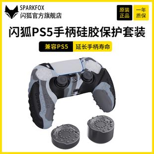 SparkFox闪狐原装正品PS4 Pro/SLIM无线游戏手柄摇杆保护帽PS5硅胶套防滑增高键帽Playstation配件 包邮