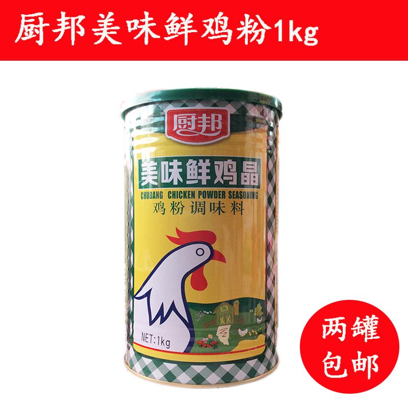 厨邦美味鲜鸡晶1kg 美味鲜鸡精粉 厨邦美味鲜鸡粉调味料 大罐餐饮