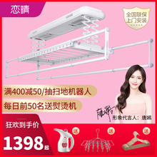 Love fine electric clothes drying rack intelligent clothes drying machine remote control lifting extension bar clothes drying rack tmall Genie voice control