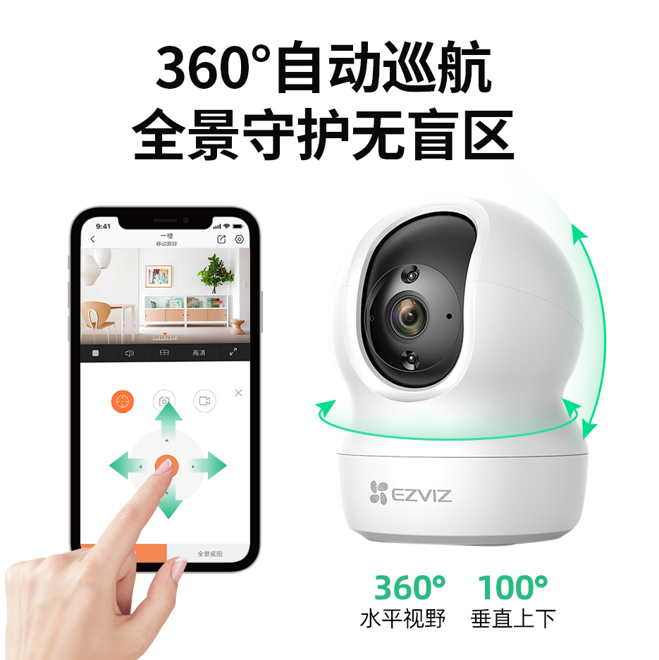 Fluorite monitoring camera home remote mobile phone with wireless network HD monitor 360 degree panoramic cloud CP1
