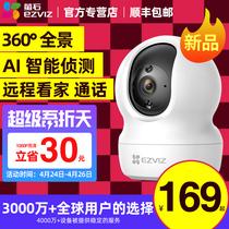 萤石摄像头监控家用远程手机连无线网络高清监视器360度全景云CP1