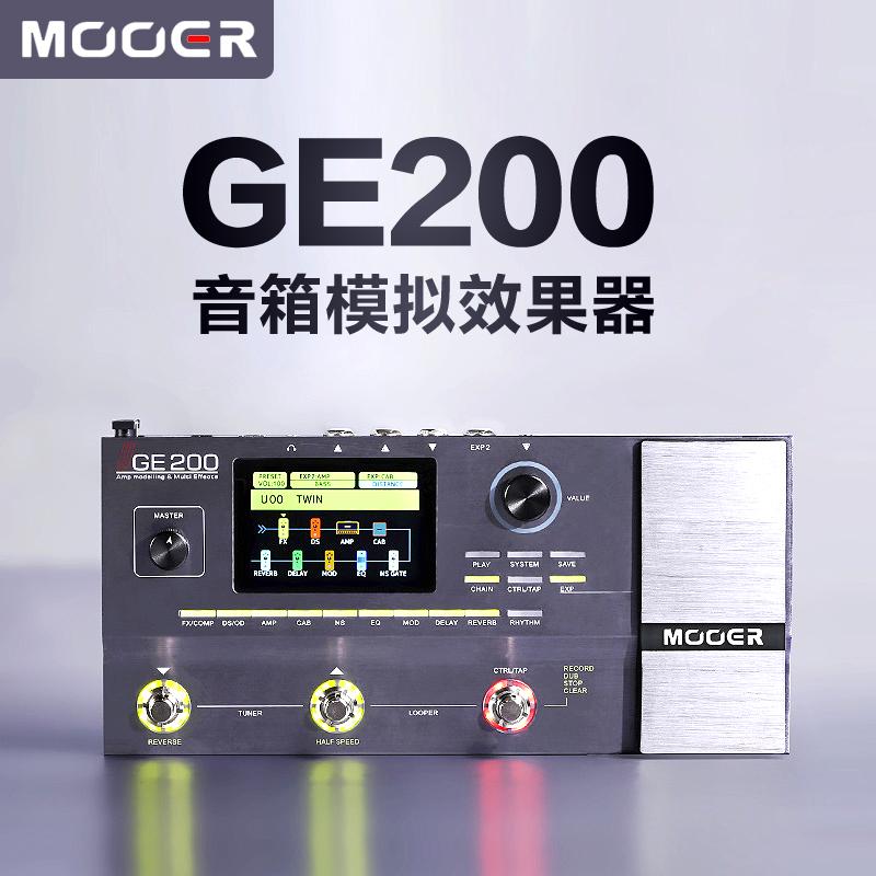 Магия ухо mooer ge200 электрогитара эффект устройство IR коллекция образец динамик моделирование комплекс эффект устройство запись назад уровень