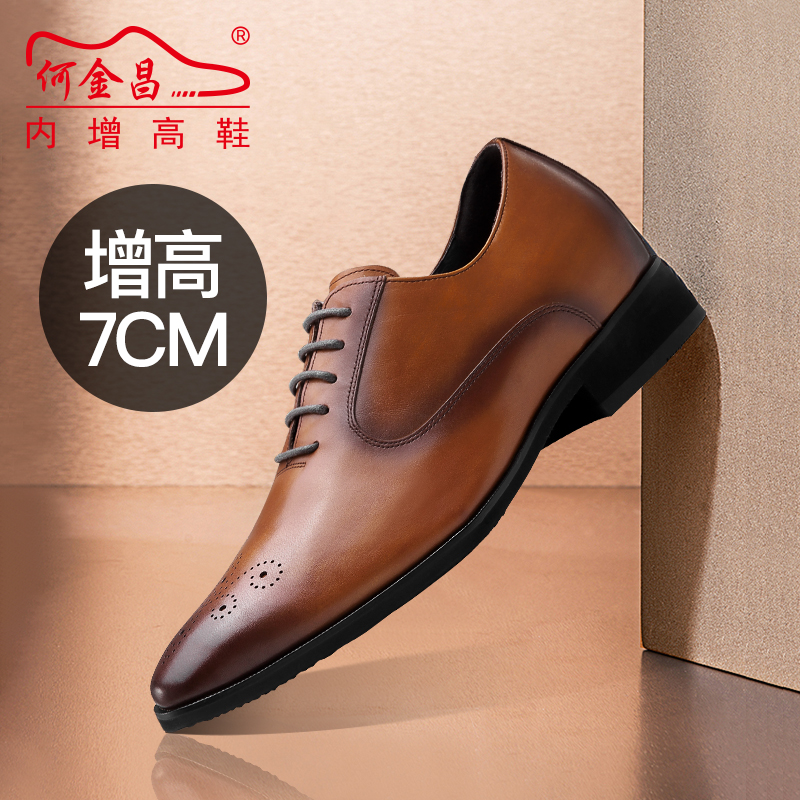 何金昌男士增高鞋商务正装皮鞋英伦布洛克男鞋户外德比鞋内增高7