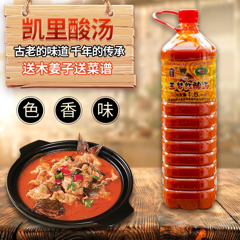 凯里红酸汤贵州特产正宗苗家 玉梦酸汤鱼调料肥牛番茄火锅底料
