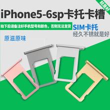 5S卡槽8 plus 5C原装 原封正品 8p卡托iPhonex 7plus防水圈XS XSMAX xr双卡卡槽SE 苹果iPhone7