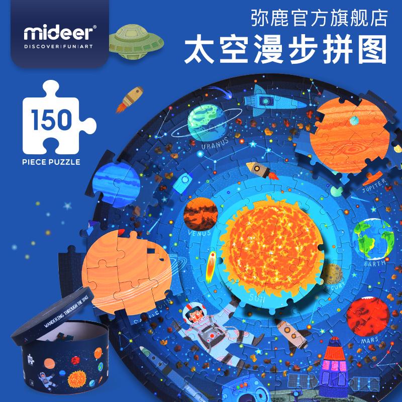 MiDeer弥鹿儿童太空漫步150p培养想象力专注力益智拼图早教玩具(用20元券)
