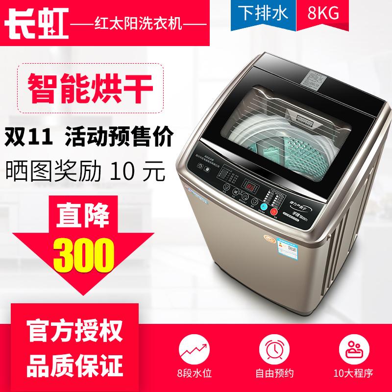 风干波轮大容量15kg公斤热烘干洗衣机全自动宾馆酒店家用10长虹