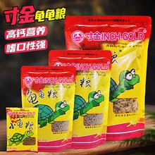 寸金通用型幼龟粮食食物虾干小乌龟