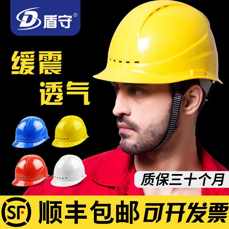 安全头帽工地男建筑工程国标施工加厚工人玻璃钢防护头盔定制印字大图