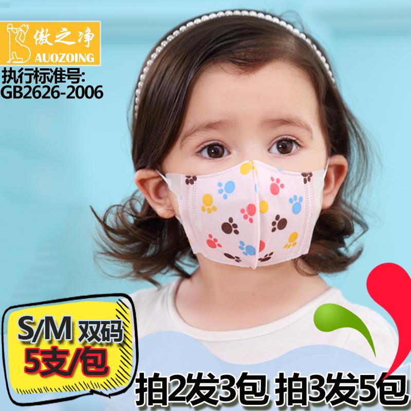 Ребенок маски одноразовые pm2.5 противотуманные [霾 ] девочки 3D трехмерный пыленепроницаемый воздухопроницаемый младенец мальчиков милый мультики