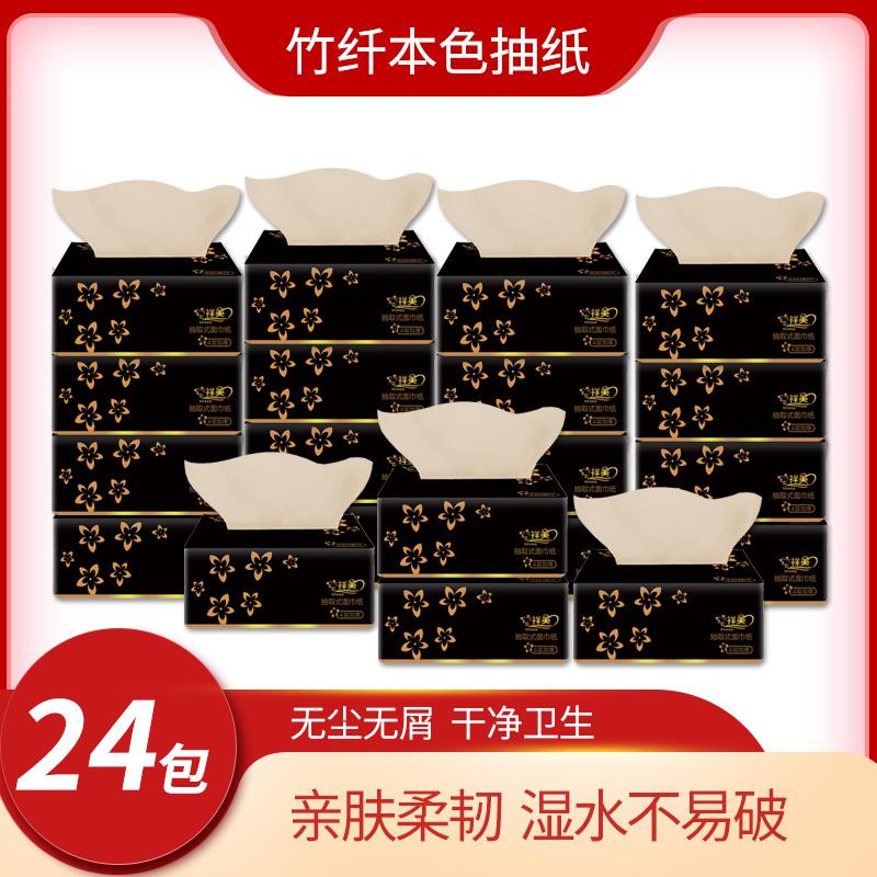 祥美本色抽紙家用衛生紙巾嬰兒面巾紙餐巾紙家庭裝20包加贈4包