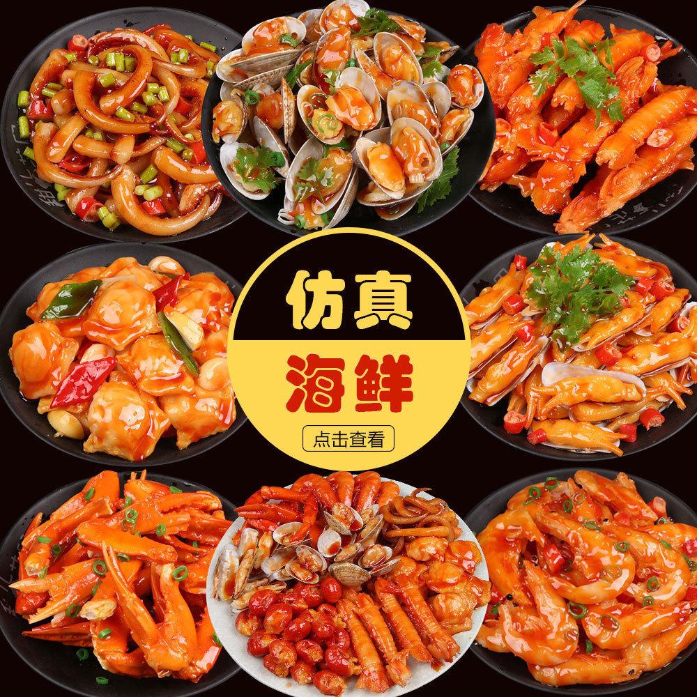 定制新品仿真海鲜拼盘花甲大虾皮皮虾食品食物模型假菜展示样品
