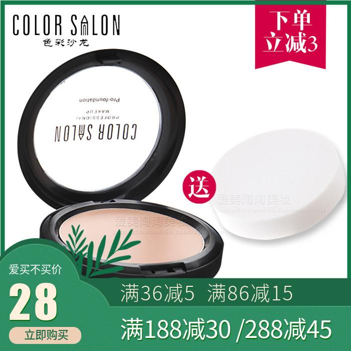 色彩沙龙专业/亮白遮瑕膏粉底霜