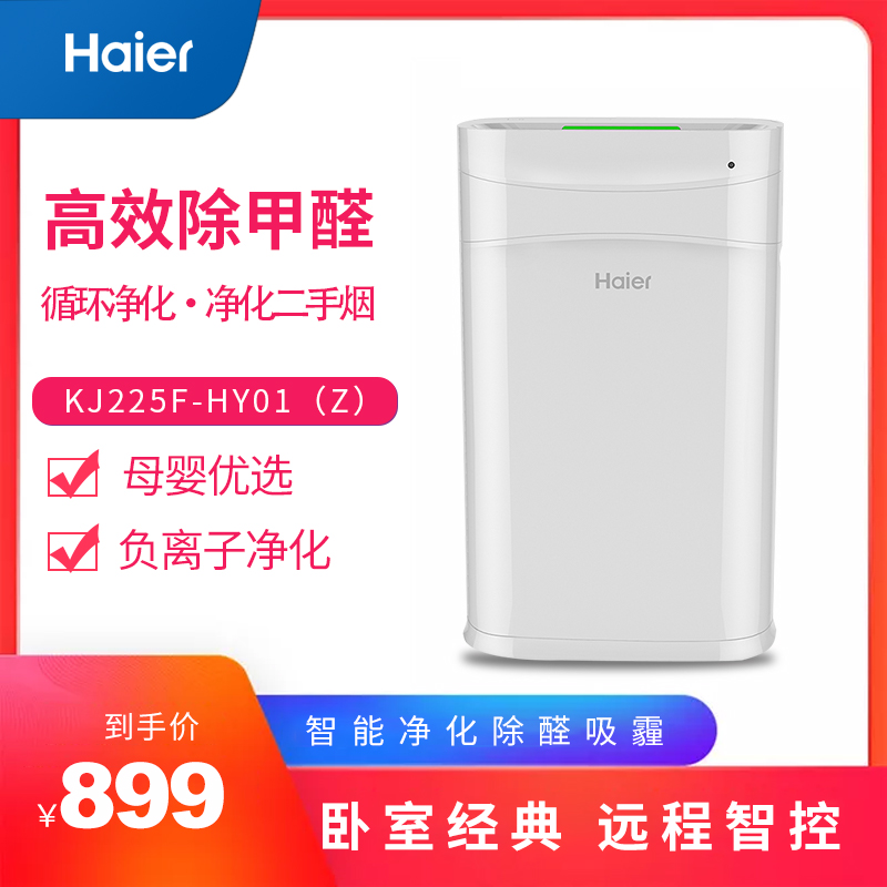 [haier海尔其先专卖店空气净化,氧吧]海尔KJ225F-HY01空气净化器月销量0件仅售1699元