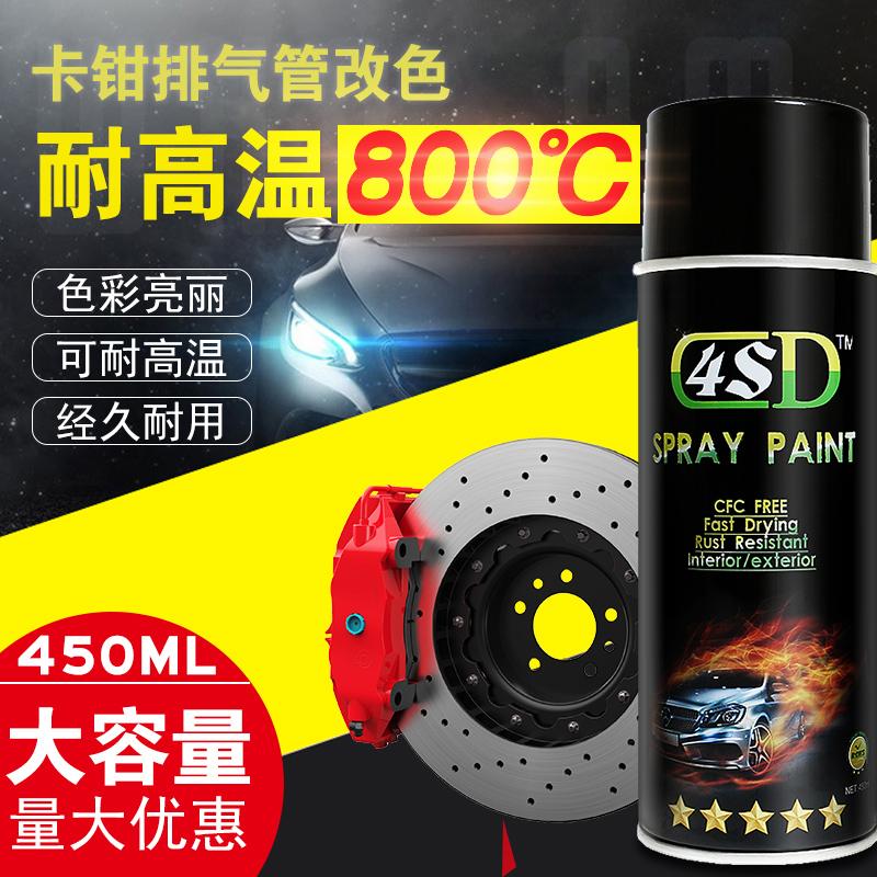 4SD汽车卡钳喷漆摩托车排气管刹车盘改色用自喷耐高温漆800度