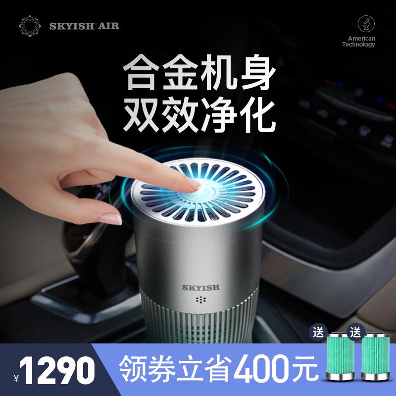 SKYISH/美国施凯西车载空气净化器除异味汽车内用除甲醛净化器