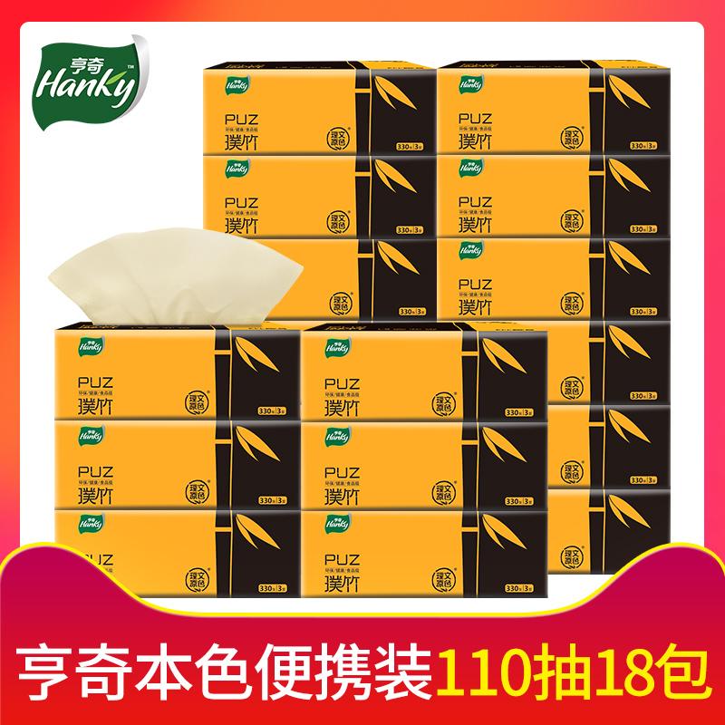 亨奇璞竹餐巾纸婴儿母婴适用竹浆本色抽纸批发包邮整箱330张18包