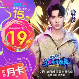 【续订15元】优酷会员youku黄金会员1个月优酷视频vip月卡直充图片